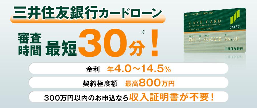 三井住友銀行カードローンLP