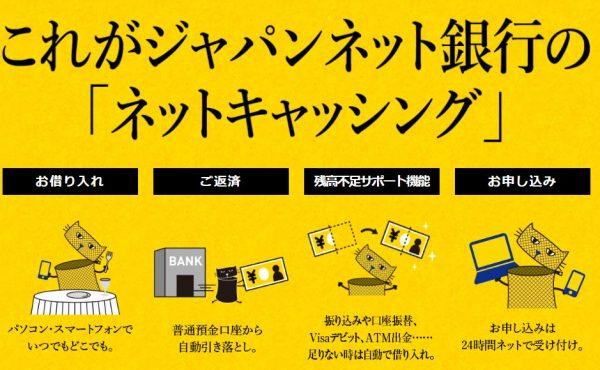ジャパンネット銀行ネットキャッシング